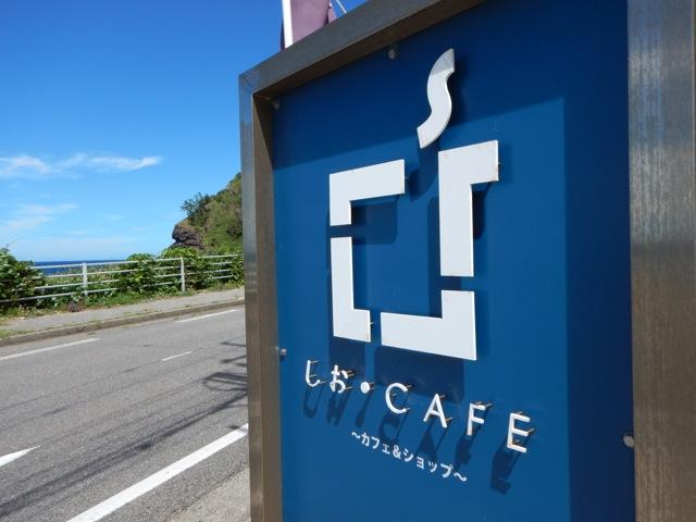 しお・CAFE-4