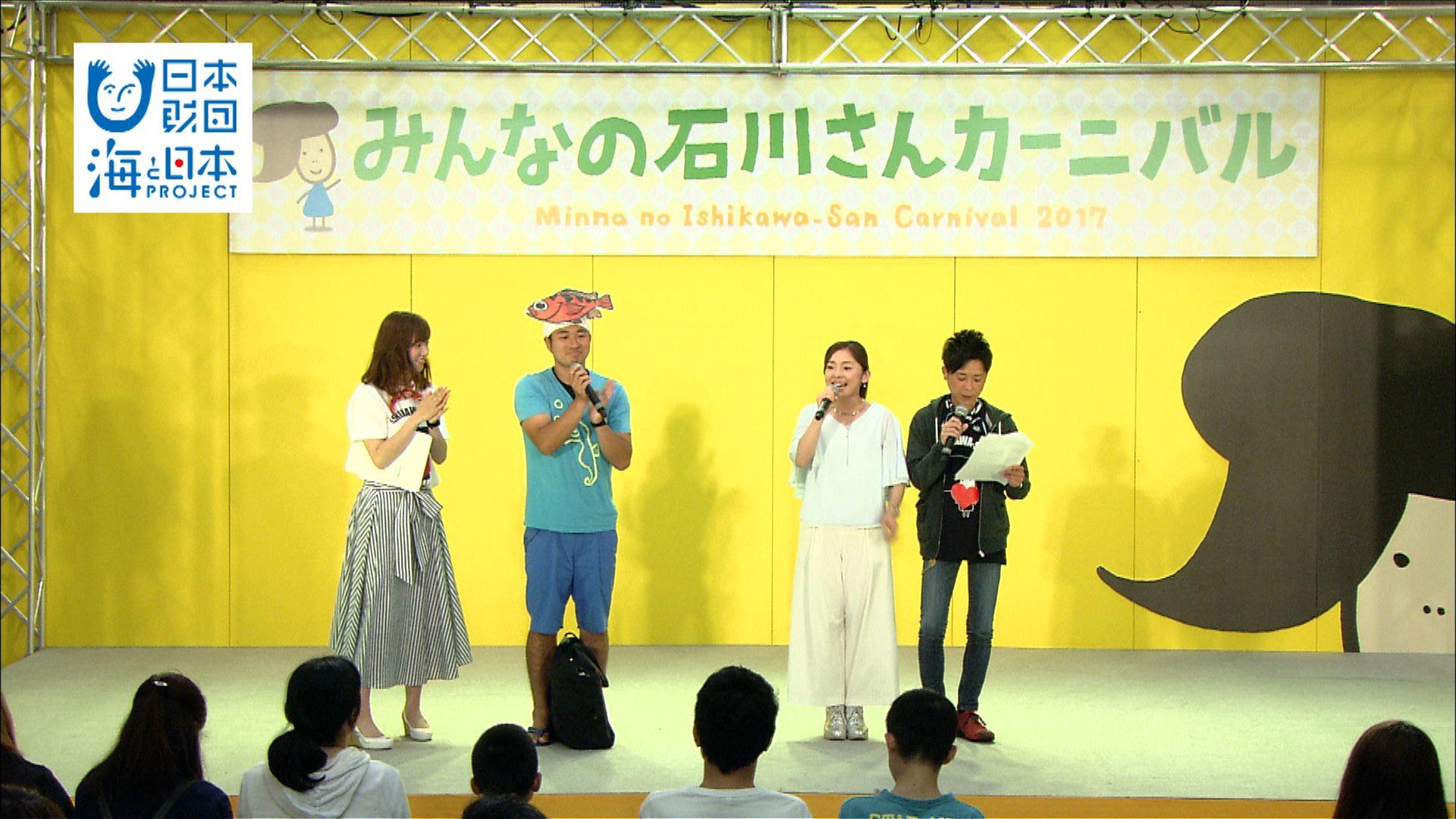 #05_WEB 石川さんカーニバル1