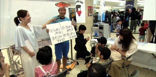 #05お魚クイズre