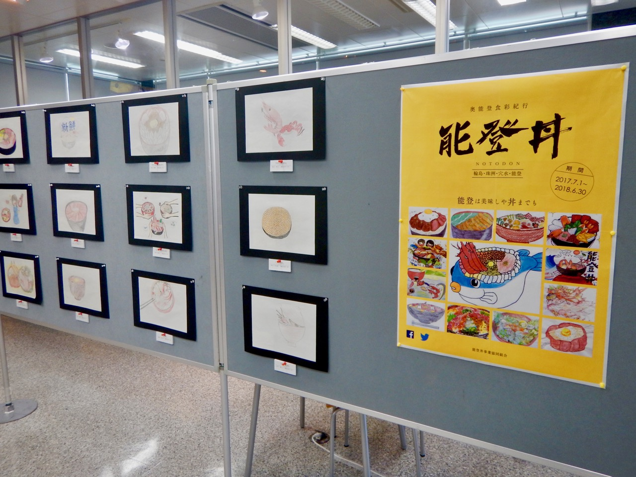 能登丼作品展-11