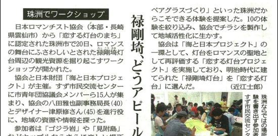 8.21 北中「恋する灯台WS」