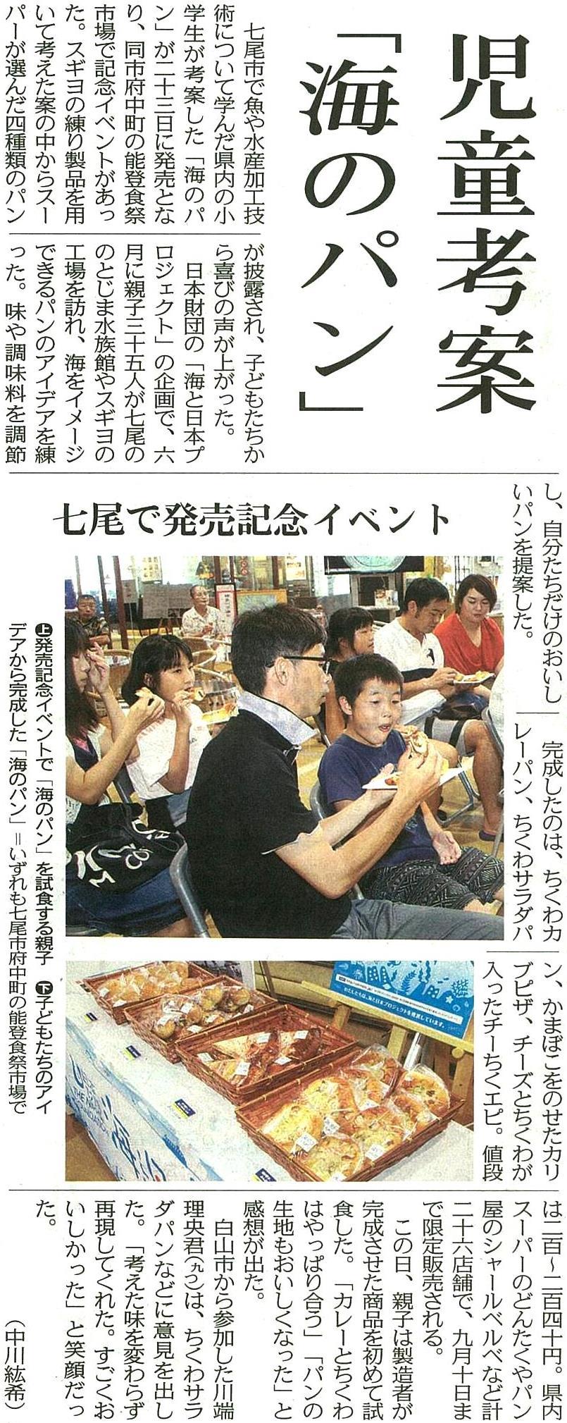 824 北中能登麺(20P)海のパン発売