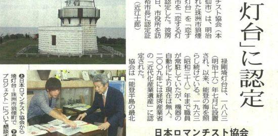 0805 「恋する灯台」珠洲市長表敬_北陸中日新聞