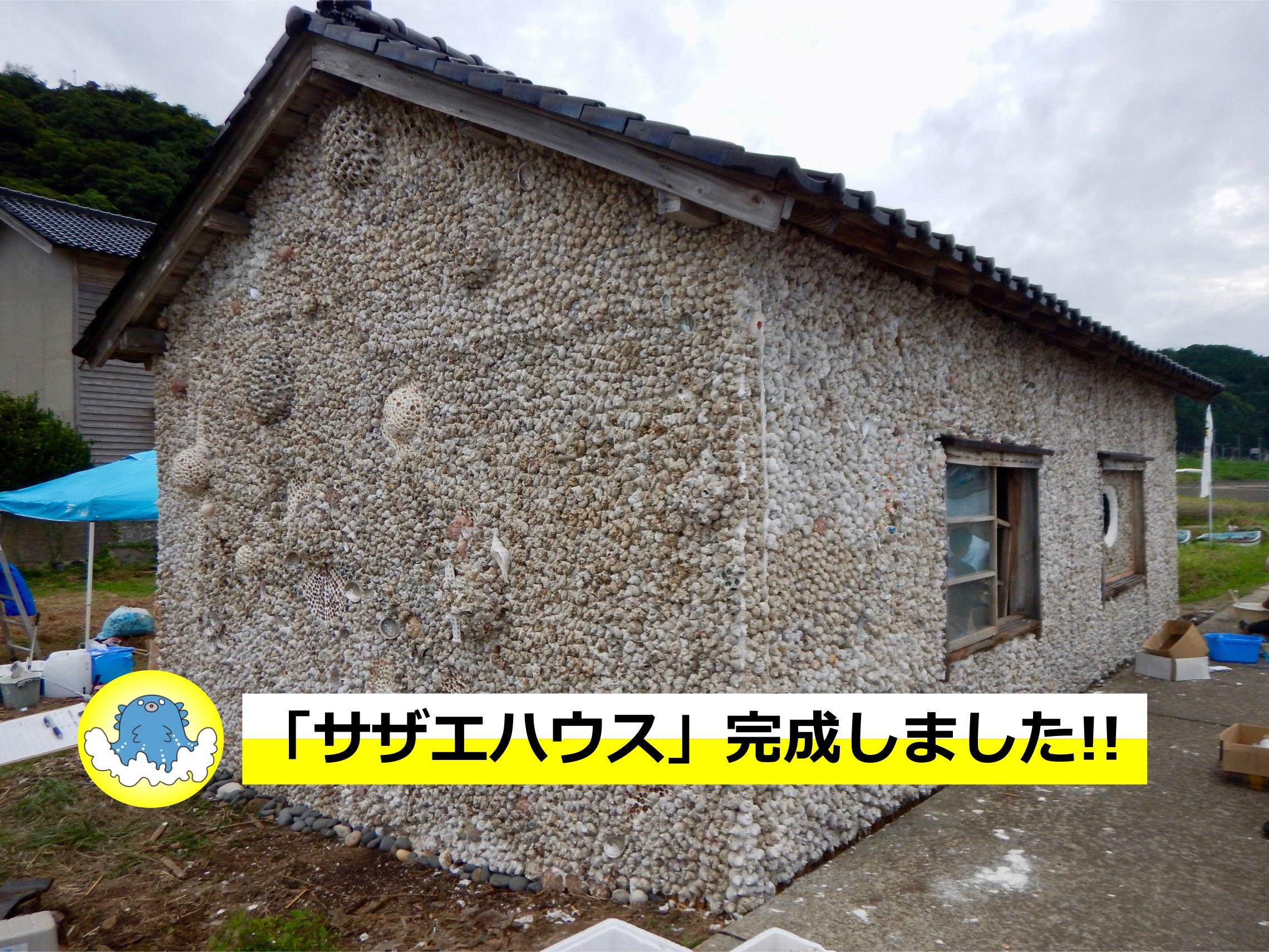 サザエハウス完成 - 1 (1)