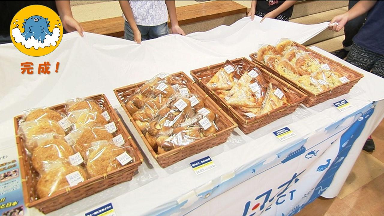 海のパンイベント