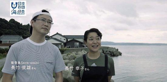 海活②長竹さん夫妻2