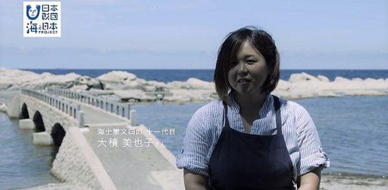 海活⑤大積美也子さん