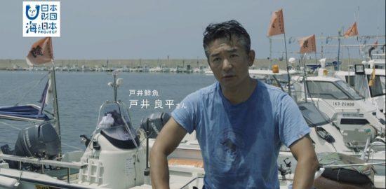 海活⑥戸井良平さん