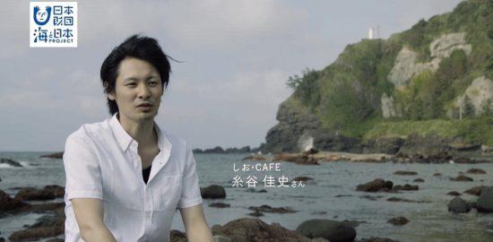 海活④糸谷佳史さん