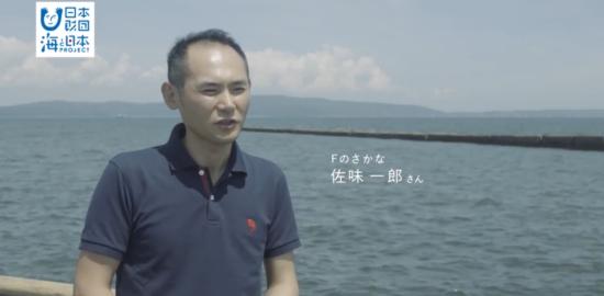 海活⑦ Fのさかな-1