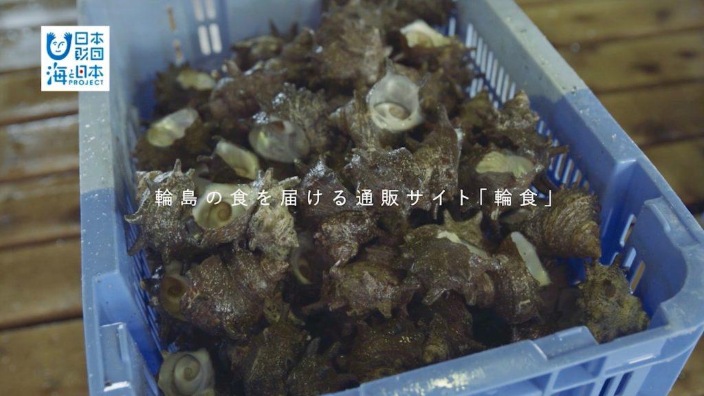 YouTube公開】海活インタビュー⑨ 輪食・安原信治さん | 海と日本 ...