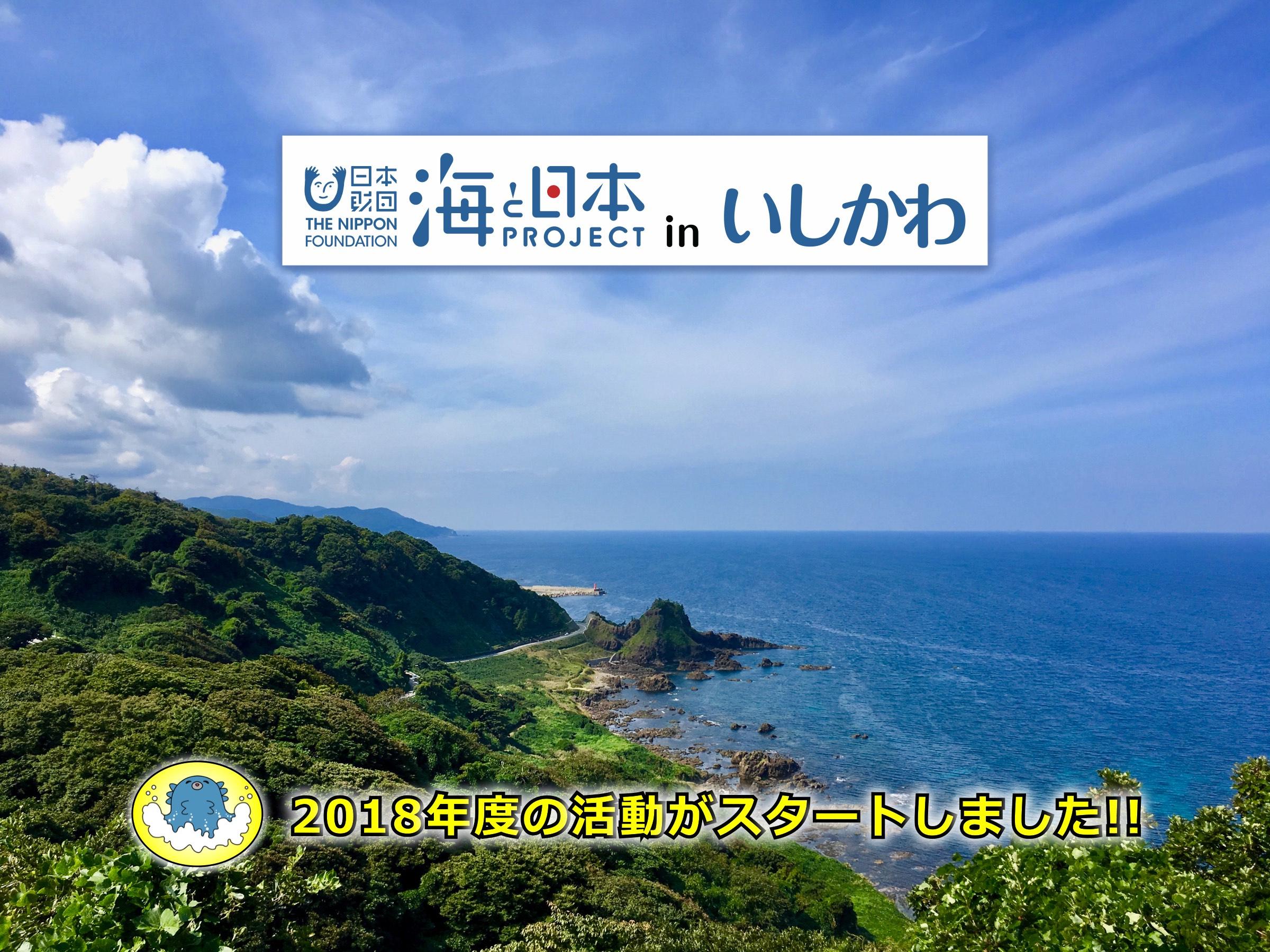 【海PJ2018】始動