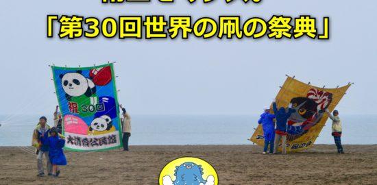 凧の祭典-0
