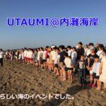 UTAUMI-1
