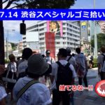 渋谷ゴミ-1