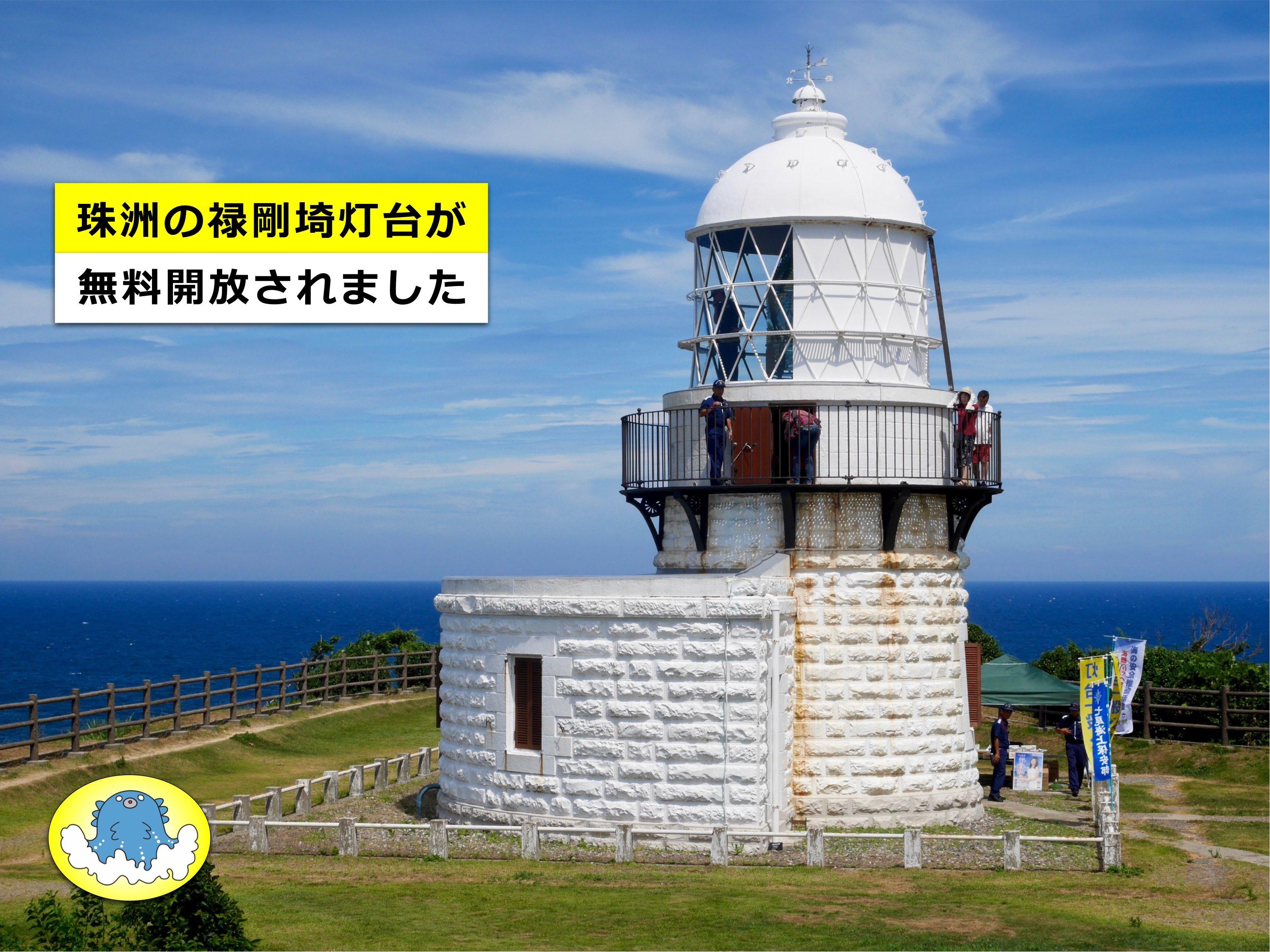 禄剛埼灯台-1