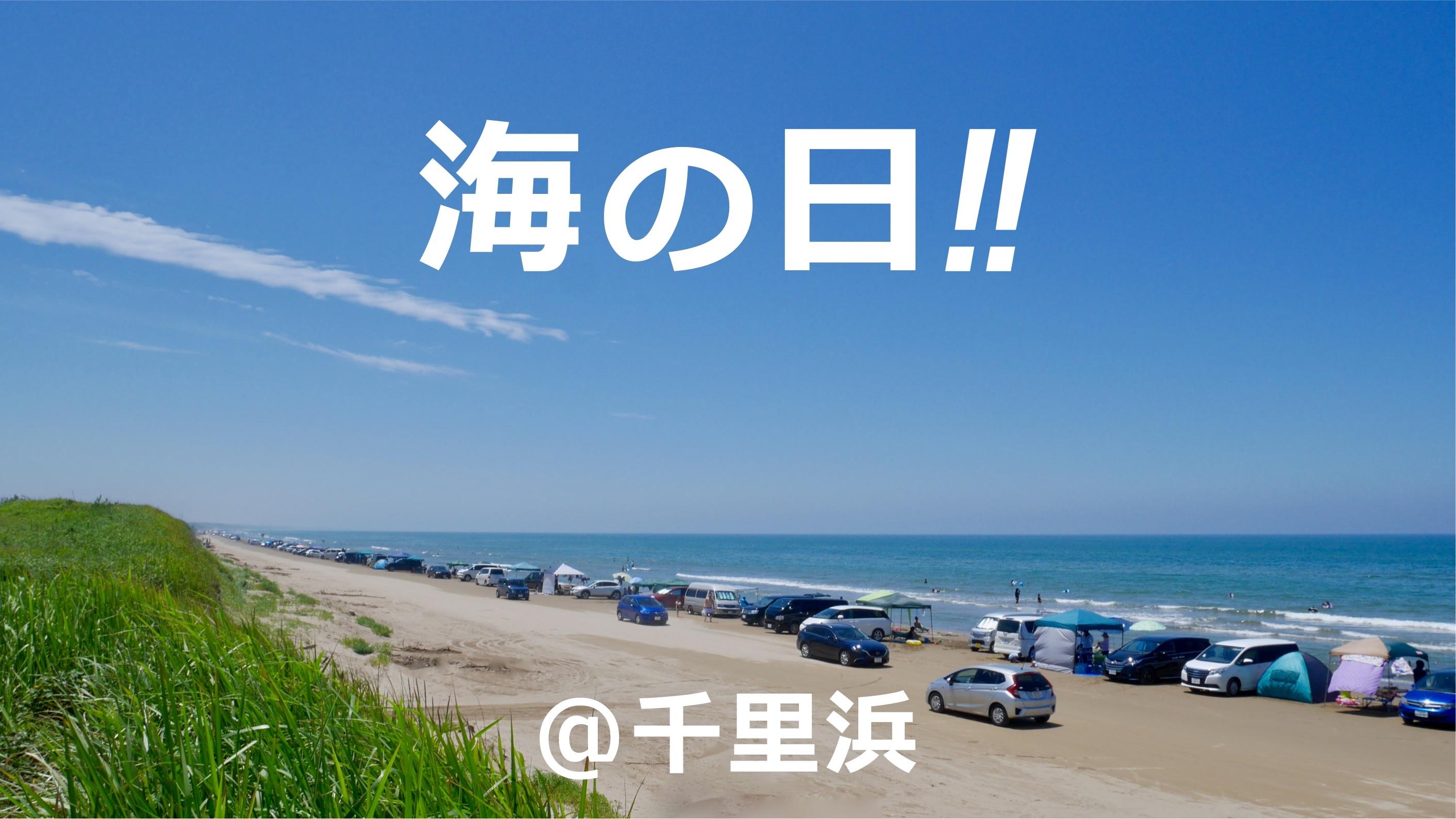 千里浜-1