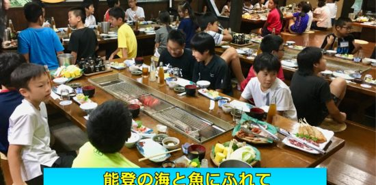 能登イベント4-1