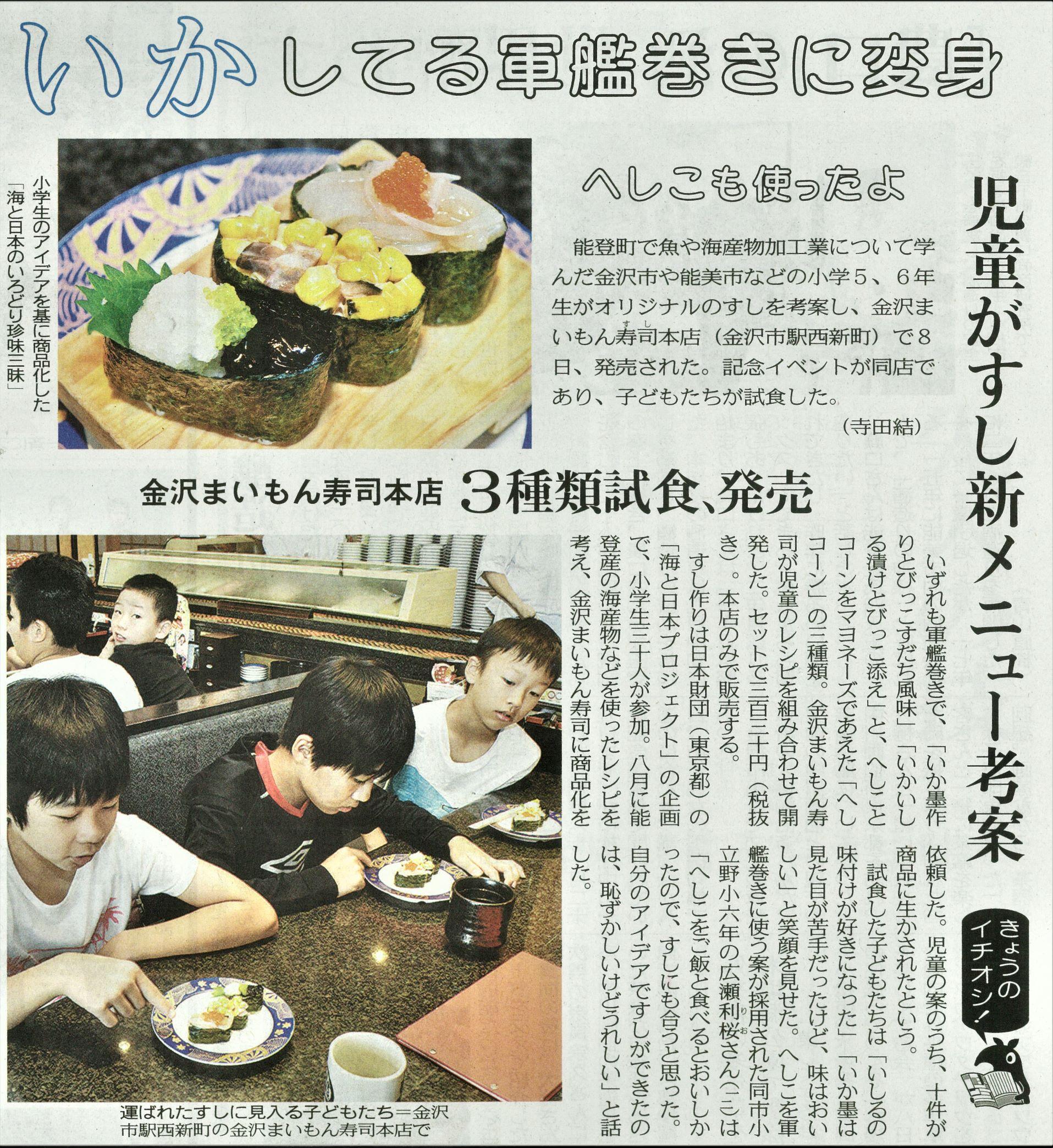 20181010_海プロ寿司発売L(北陸中日)