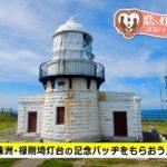 恋する灯台CP-1
