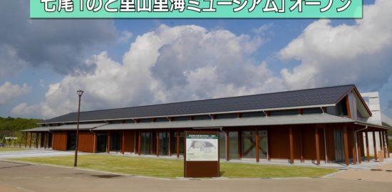 里山里海ミュージアム-1
