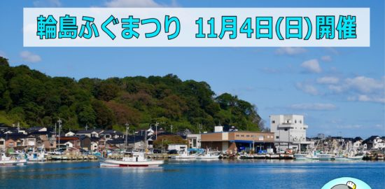 輪島ふぐまつり-1
