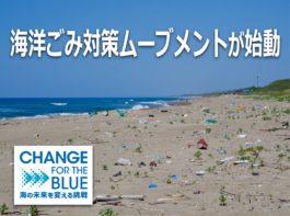 海洋ごみ-0