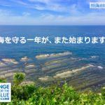 2019 海を守る