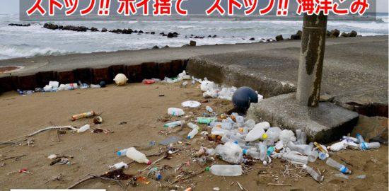 海洋ごみ-1
