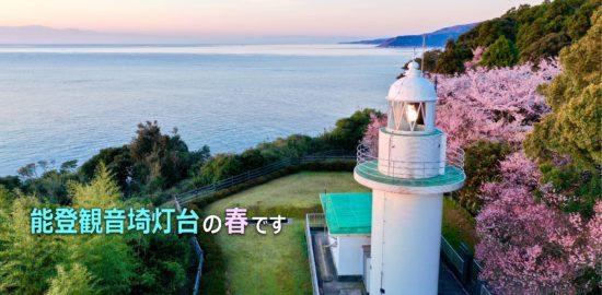 観音埼灯台の春-1