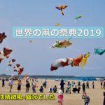 世界の凧の祭典-1