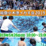 イカす会2019-1