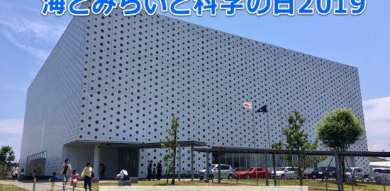 【海プロ】みらい-1