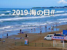 海の日2019-1
