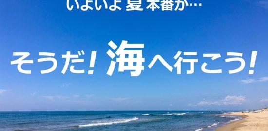 40 海へ行こう-1