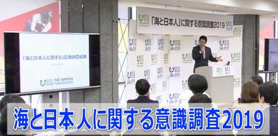 海と日本意識調査2019-1