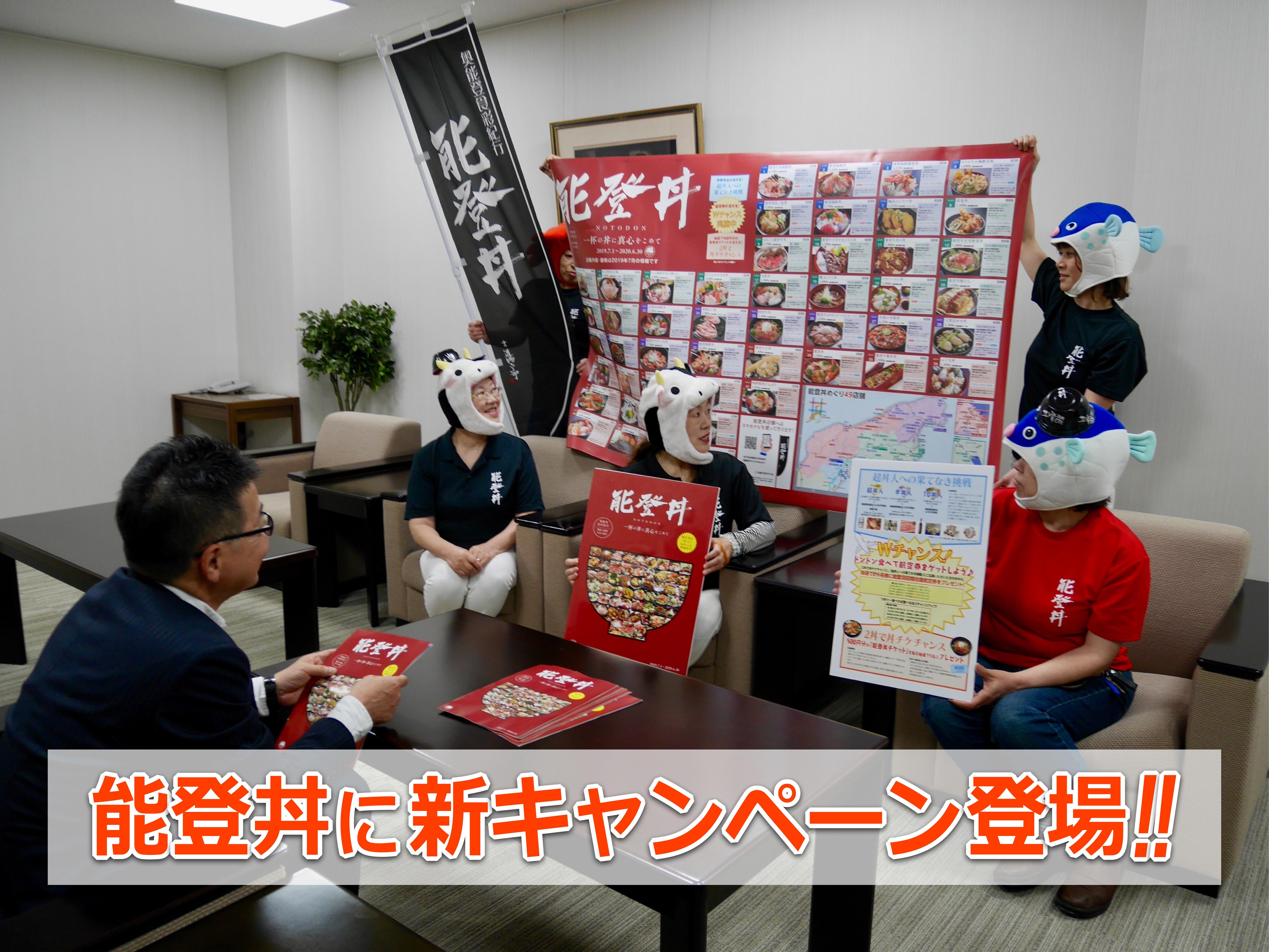 能登丼パンフ-1