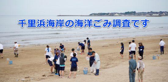 千里浜ゴミ-1