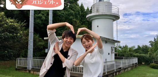 恋する灯台1-1