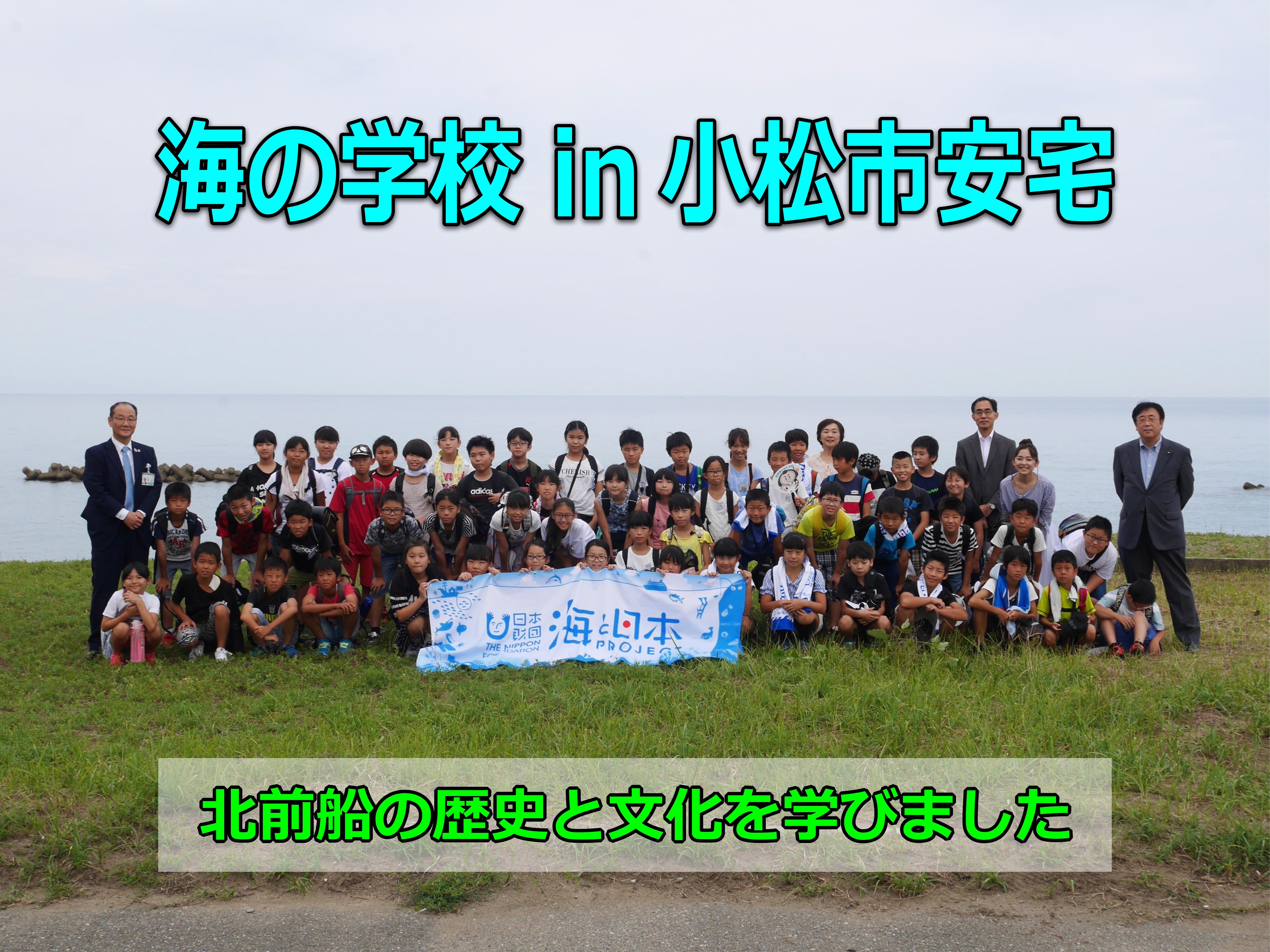 海の学校-1