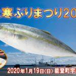 のと寒ぶり祭り2020-1