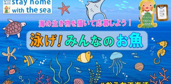 泳げ!みんなのお魚