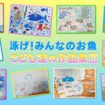 泳げ魚作品集3-1