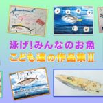 泳げ魚作品集2-1