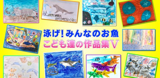 泳げ魚作品集5-1