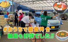 能登丼輪島-1