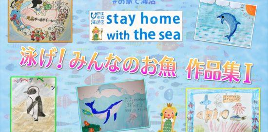 泳げ魚作品集①-01