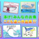 泳げ魚作品集4-1