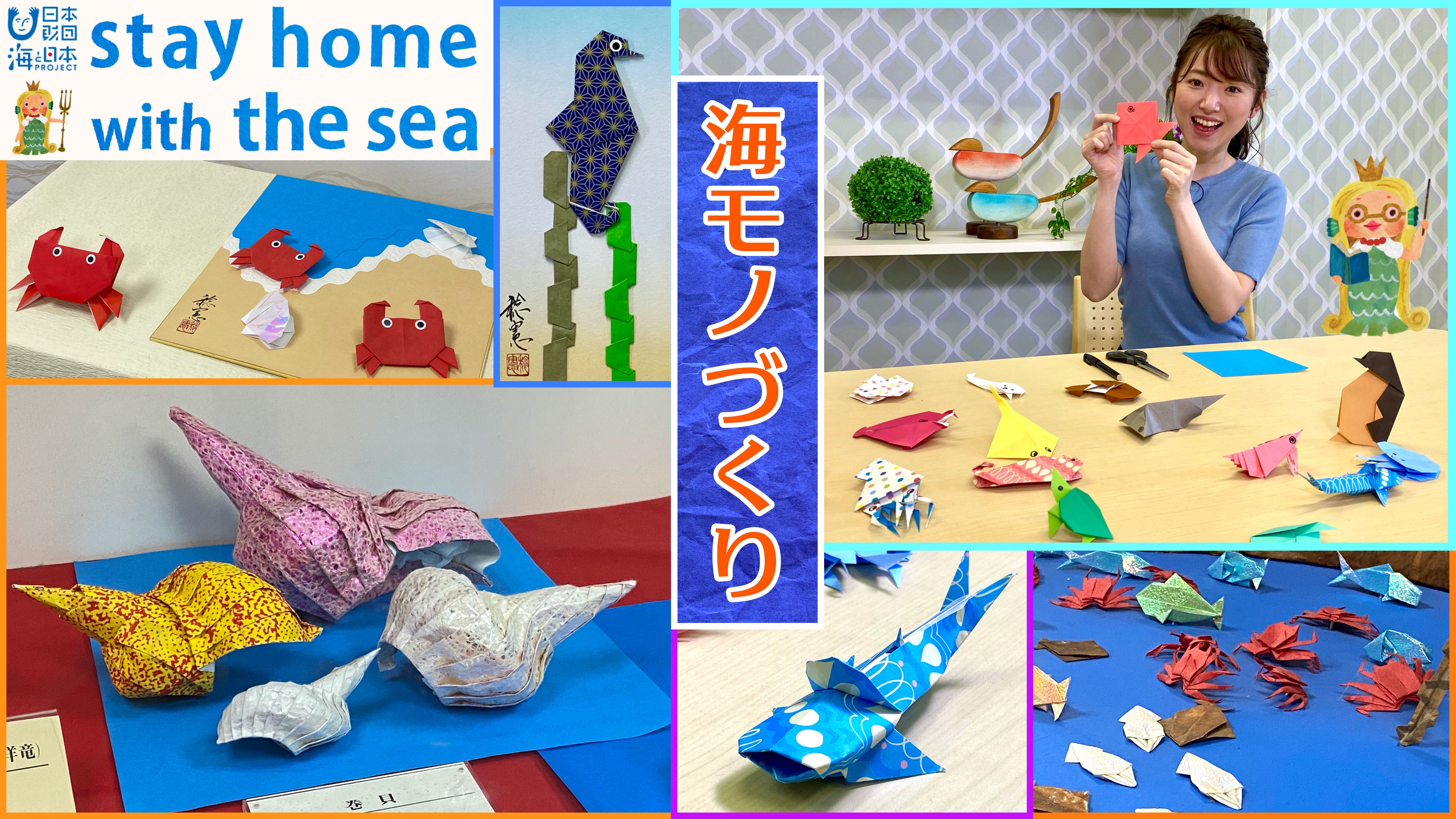 海の折紙-1