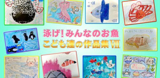 泳げ魚作品集7-1
